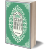 Bercakap Dengan Quran